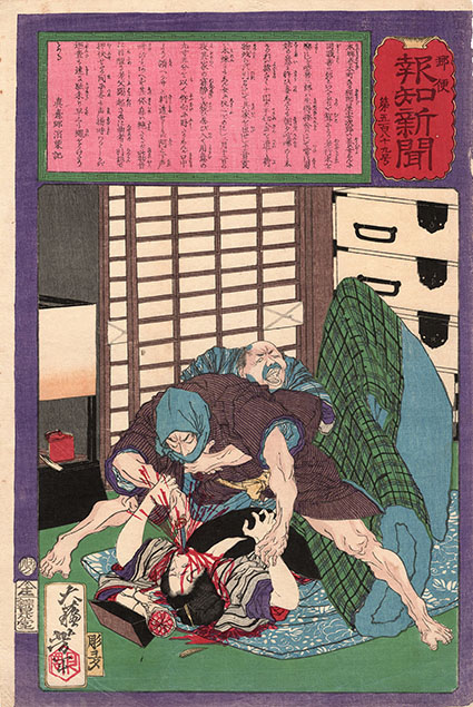THE MURDER OF SHIN, THE TEACHER'S DAUGHTER, IN HONJO